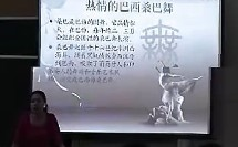 绚丽的世界音乐(其他类)(高中音乐微课教学实录视频录像专辑)
