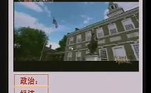 北美大陆上的新体制(导入类)(高中历史微课教学实录视频录像专辑)