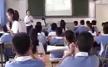地形与表示地形的地图(广东名师初中地理优质课教学实录视频专辑)