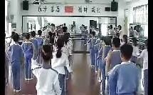 左手右手(小学音乐广东名师课堂优质课教学视频专辑)