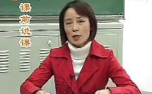 中学历史 新中国初期的外交(百节名师风采课课前说课展示视频专辑)