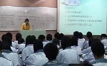 化学反应与能量(高中化学广东名师经典课堂示范教学实录视频专辑)