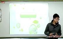 元素周期表(上)1(学而思化学课堂名师教学视频实录二)