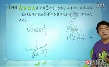 循环小数-4(2012四升五年级奥数暑期班18讲)
