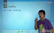循环小数-1(2012四升五年级奥数暑期班18讲)