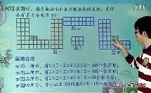 (3)得分率最低考点——图形计数问题例3-例4(第13届中环杯四年级初赛冲刺VIP班12讲)