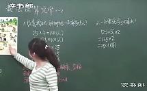 数学小学4下3.3  乘法运算定律(一)_E4F3(黄冈数学视频小学四年级下册同步教学课堂实录视频专辑)