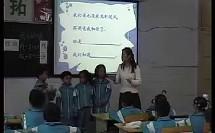 二年级上《我们知道》01(小学语文常规教学实录视频校内公开示范课例)