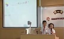 综合实践活动课  称一称 陈常春(综合初中课程教学实录视频)