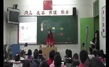 小学英语一年级优质示范课《Unit 4 Colors》 宋佳