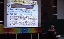 历史说课视频 国际大都市上海