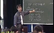 《分子的热运动》(七) 常州市第二中学 徐展(2013年江苏省高中物理优质课评比教学视频)