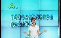 智取安全岛 校园生活(上)(全国中小学生幼儿安全教育系列片)