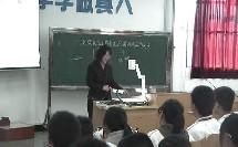 《探究电阻上的电流跟两端电压的关系》物理优质课