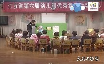 【高清视频】幼儿园优质课《生气汤》