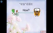玉环县第四届心理健康教育优质课评比《心与心的距离》