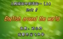高一高中英语优质示范课《Unit 2 English around the world》_邓小玲