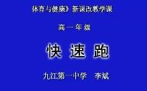 高一高中体育优质课视频展示《快速跑》_李老师