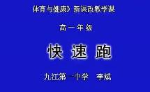 高一体育优质课展示《快速跑》_李老师