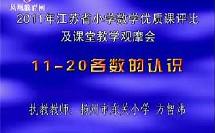 2011年江苏省小学数学优质课比赛《11-20各数的认识》方智炜