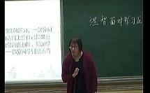 《理智面对学习压力》张彦云_2013郑州初中政治优质课视频