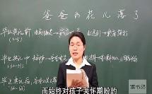 黄冈中学优质课教学视频人教版初中语文爸爸的花儿落了
