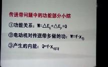 全国中学物理创新教学展示交流活动点评2(黄恕伯)
