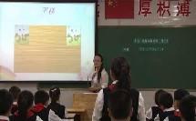 小学数学教学视频-平移与旋转和轴对称练习_陈小燕_苏教版四