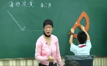 小学数学-角的度量练习_孟凡英_苏教课标版四年级