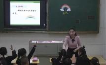 《彩虹》天津优秀课例语文部编版一年级