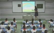 《彩虹》安徽优秀课例语文部编版一年级