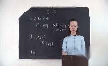 初中物理说课试讲《重力》