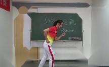 体育模拟讲课《50米快速跑动作讲解》