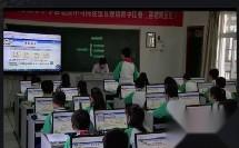 《制订旅游计划》教学公开课-数学六年级(小学信息技术与课程整现场教学比赛)
