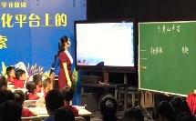 《黄山奇石》教学视频-部编版二年级语文优质课评比