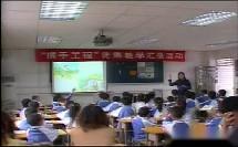《小白兔运南瓜》教学视频_一年级语文
