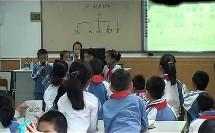 《我是什么》教学示范课-小学二年级语文