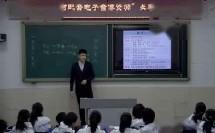 七年级《夜雨寄北》教学视频-统编三科教材长春专题研讨会