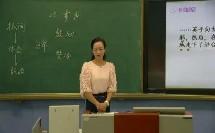 部编版《掌声》优质课教学视频-三年级语文肖艳玲