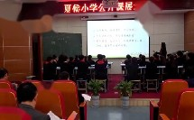 《寒号鸟》教学视频-亳州市夏侯小学公开课展示(二年级语文)