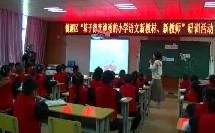 部编版二年级语文《寒号鸟》教学视频-芜湖市师范学校附属小学优质课比赛