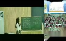 二年级数学《回家路上》优质课视频-北师大版