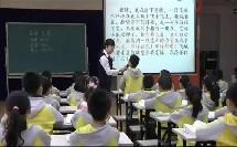 四年级语文课《生命生命》获奖课堂实录-李丽
