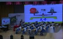 小学《方程》名师优质课视频-骆奇-小学数学全国名师同上一节课观摩会