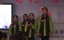 语文综合性学习汇报课《遨游汉字王国》教学视频-刘老师