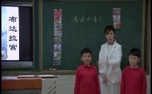 部编版一年级语文我上学了《我是中国人》获奖教学视频