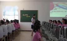 小学信息技术《PPT动画路径设置》优质课教学视频