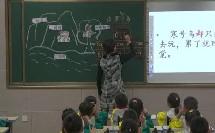 部编版语文二年级《寒号鸟》说课及教学视频
