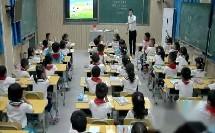 人教版二年级数学《克与千克》总复习课教学视频