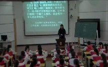 五年级语文《毛主席在花山》优质课教学视频-湖北赤壁试验小学教研活动